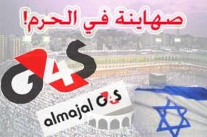 G4S_in_Saudi_Arabia-580x386