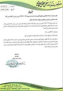 afghanistan_bantahan ayatullah kabuli