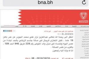 kantor berita bahrain ISIS
