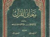 Sejarah Perkembangan Tafsir Alquran