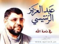 Amanah Terakhir Sang Syuhada : Biografi Abdul Aziz al-Rantissi