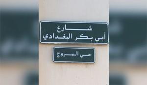 """""""أبو بكر البغدادي"""" بالرياض يثير الجدل على """"تويتر"""" +صور"""
