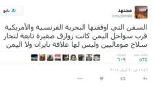 saudi mujtahidd senjata di perairan yaman