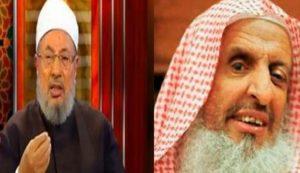 القرضاوي وآل الشيخ