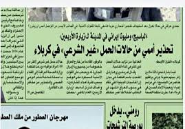 hoax-asharq-al-awsat