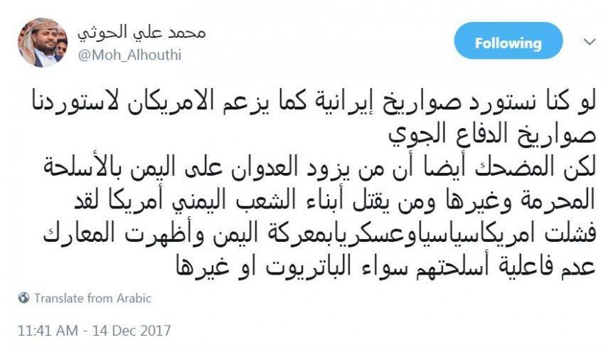 Ini Jawaban Ansharullah Soal Tuduhan AS kepada Iran