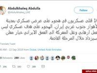 Pejabat UEA Sebut Serangan di Ahvaz Bukan Aksi Teror