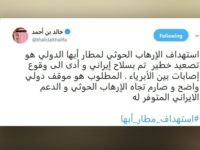 Bahrain Klaim Bandara Abha Diserang dengan Senjata Iran