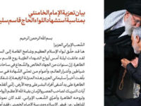 Teks Lengkap Pesan Belasungkawa Ayatullah Khamenei atas Gugurnya Jenderal Soleimani