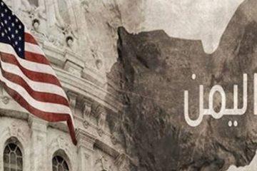 Sanaa Beberkan Peran AS dalam Melibatkan Kelompok Teroris di Yaman